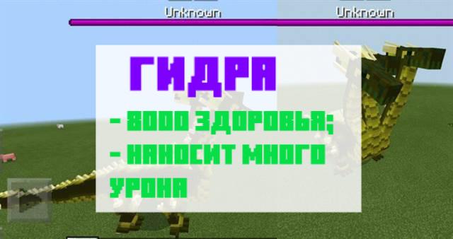 Гидра в Майнкрафт ПЕ