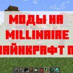 Скачать мод на Millenaire для Майнкрафт Бедрок Эдишн