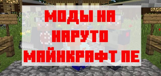 Скачать моды на наруто для Minecraft PE