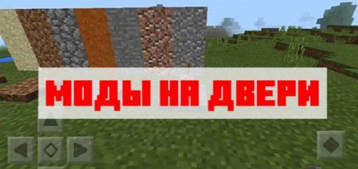 Скачать мод на двери Minecraft PE
