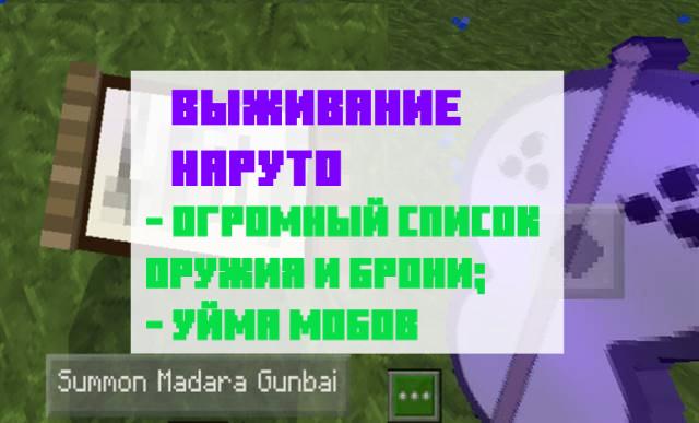 Шиппуден в Майнкрафт ПЕ
