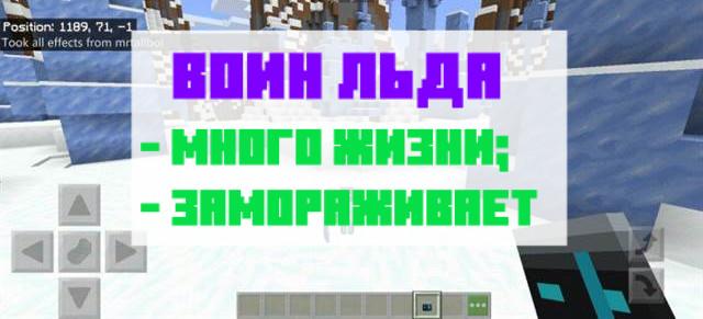 Воин льда в Майнкрафт ПЕ
