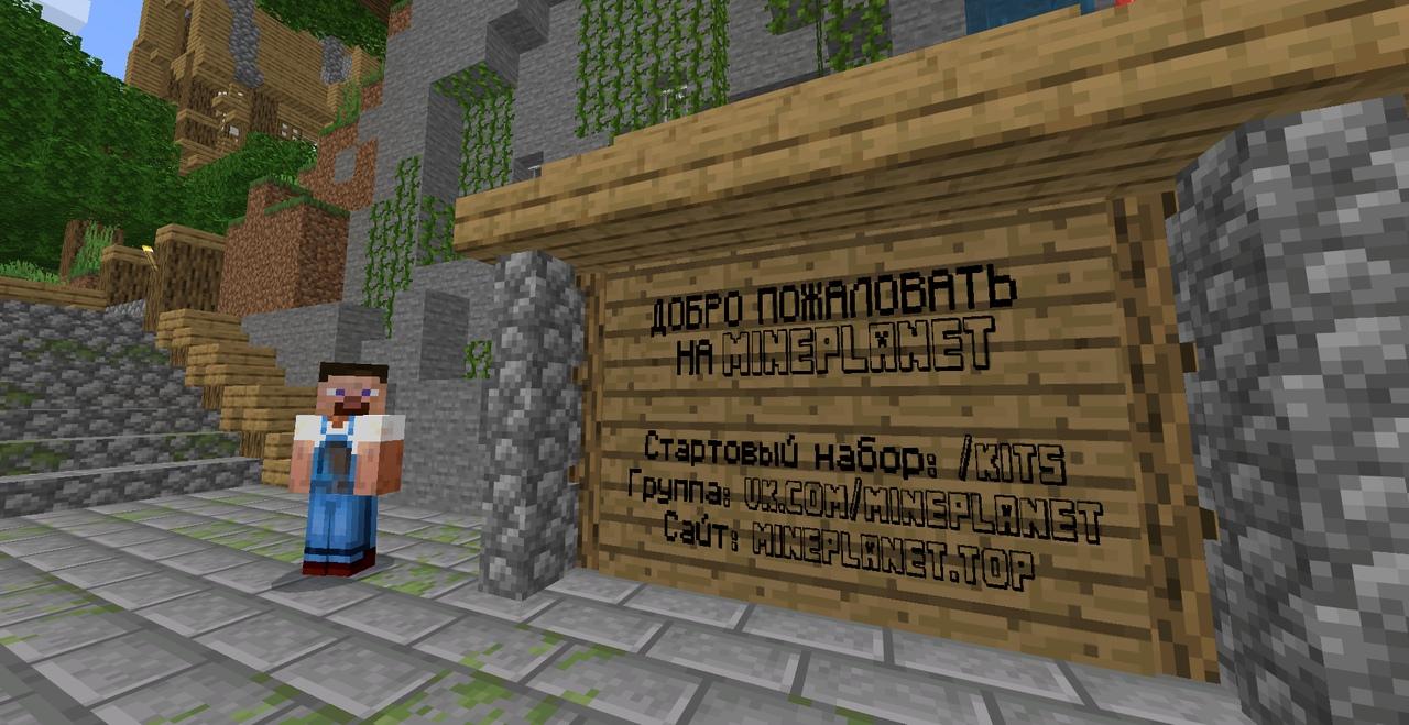Photo-2-Server-Minecraft-PE-1-14-0