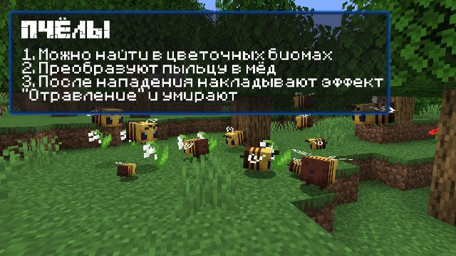 Пчёлы в Майнкрафт ПЕ 1.14.20