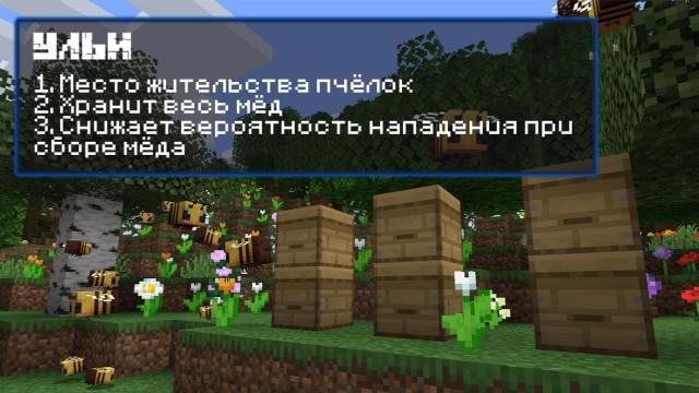 Ульи в Майнкрафт ПЕ 1.14.25.1