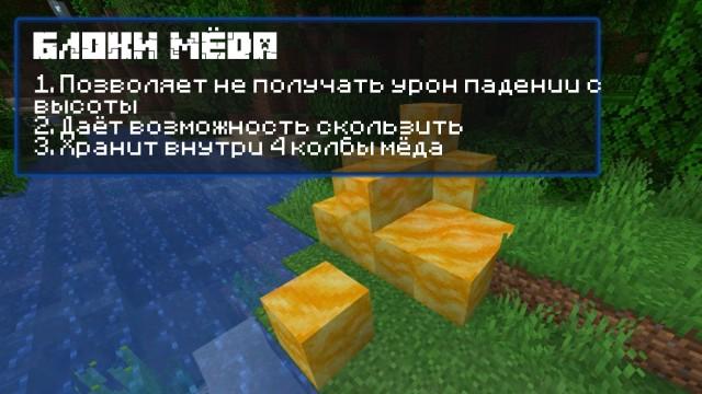 Блоки мёда в Майнкрафт Покет Эдишн 1.14.20