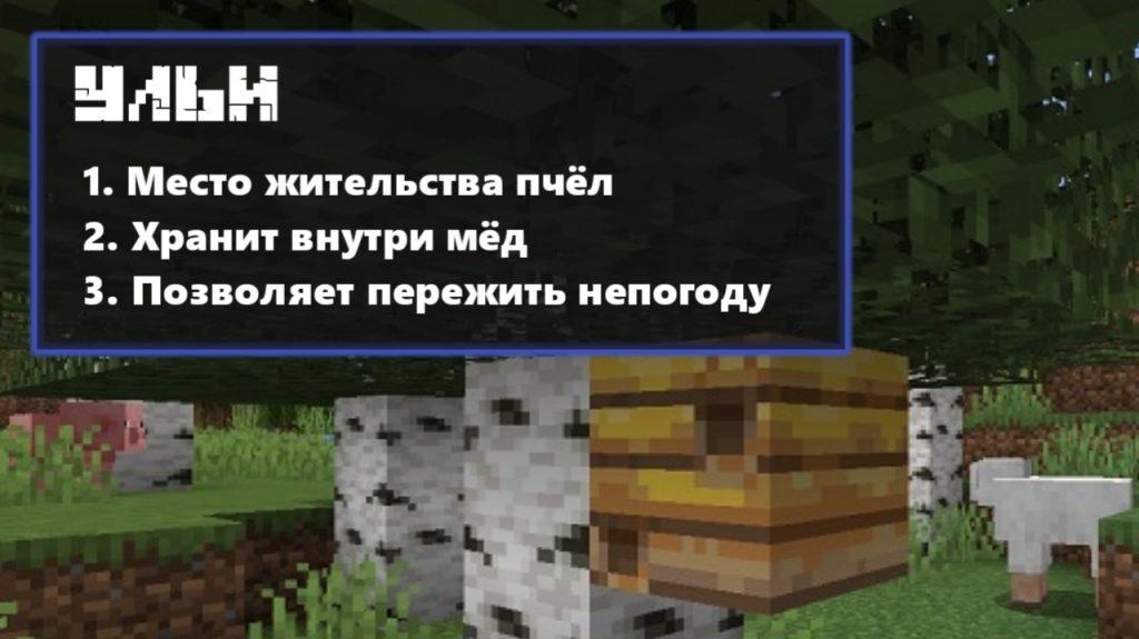 Ульи в Майнкрафт 1.14.30.51 Бесплатно