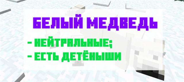 Белый медведь в Майнкрафт ПЕ 1.0.4.0