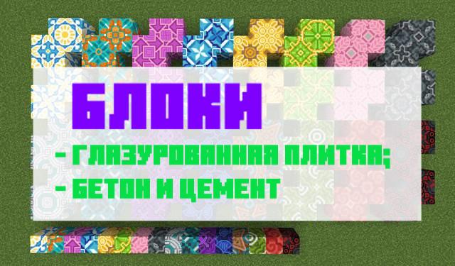 Блоки Майнкрафт ПЕ 1.1.0.5