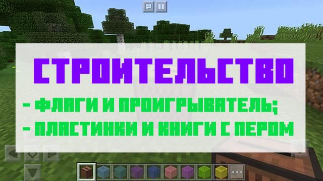 Строительство в Майнкрафт ПЕ 1.2.3.3