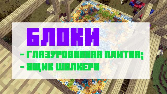 Блоки в Майнкрафт ПЕ 1.1.0.4