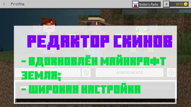 Редактор скинов в Майнкрафт ПЕ 1.14