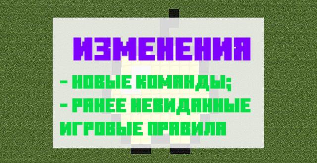 Изменения в Майнкрафт ПЕ 1.1.0.1