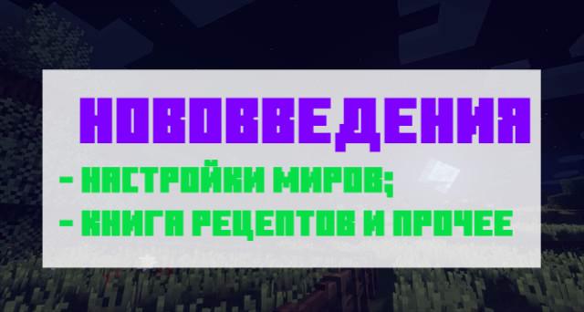 Нововведения в Майнкрафт ПЕ 1.2.3.3
