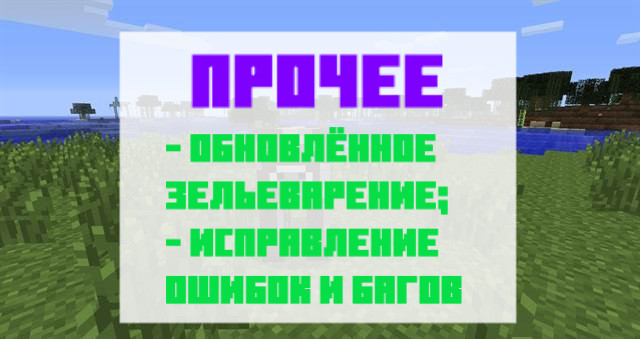 Прочее из Майнкрафт ПЕ 1.2.10.1