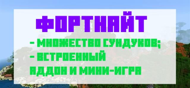 Карта на фортнайт в Майнкрафт ПЕ