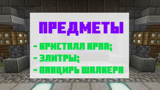 Предметы в Майнкрафт ПЕ 1.0.0.0
