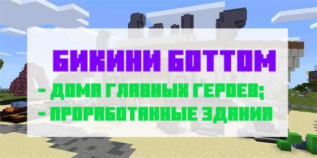Бикини Боттом в Майнкрафт ПЕ