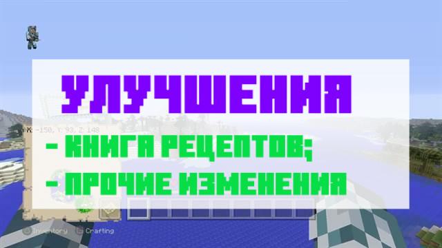Улучшения Майнкрафт ПЕ 1.2.0.22