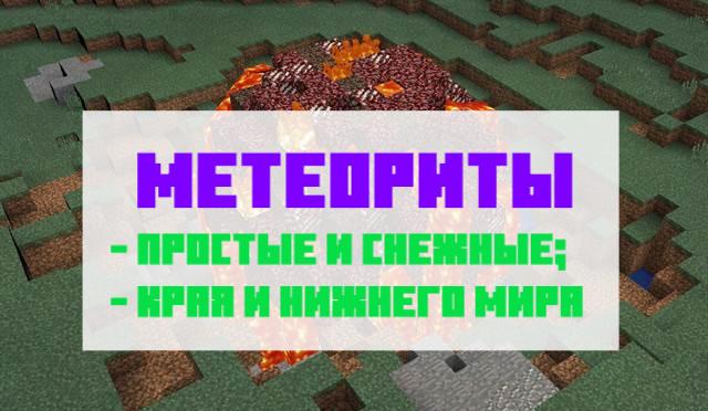 Метеориты в Майнкрафт ПЕ