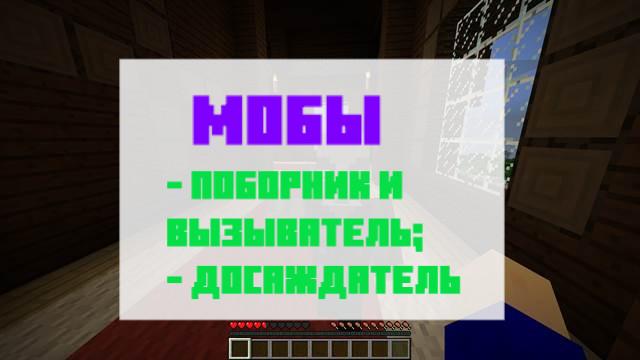 Мобы в Майнкрафт ПЕ 1.1.0.9