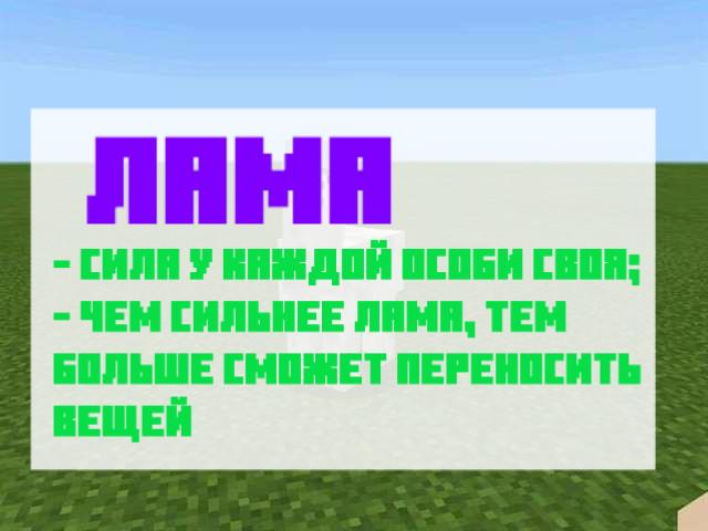 Лама в Майнкрафт ПЕ 1.1.0.5