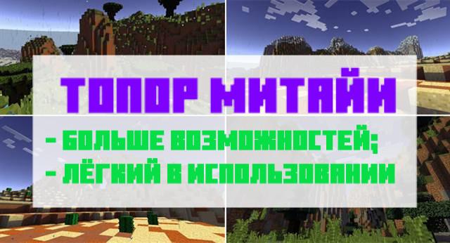 Топорик Митайи для Майнкрафт ПЕ