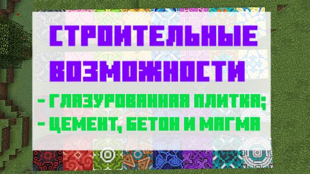 Блоки в Майнкрафт ПЕ 1.1.0.9