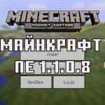 Скачать Майнкрафт Покет Эдишн 1.1.0.8