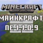 Скачать Майнкрафт Покет Эдишн 1.1.0.9