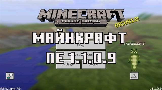 Скачать Майнкрафт ПЕ 1.1.0.9