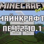 Скачать Майнкрафт Бедрок Эдишн 1.2.10.1