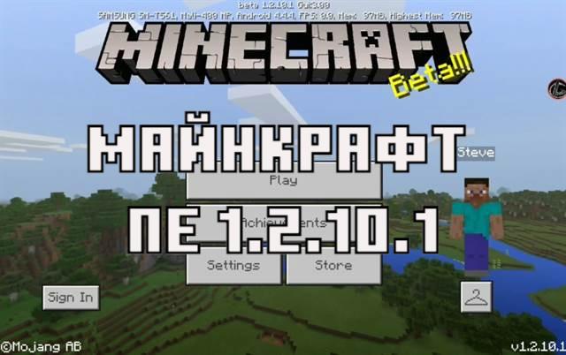 Скачать Майнкрафт ПЕ 1.2.10.1