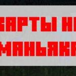 Скачать карту на маньяка для Майнкрафт Бедрок Эдишн
