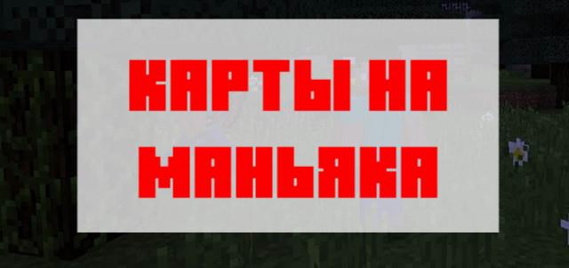 Скачать карту на маньяка для Майнкрафт ПЕ
