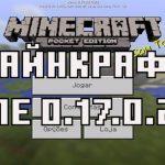 Скачать Майнкрафт Покет Эдишн 0.17.0.2