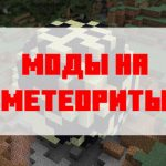 Скачать мод на метеориты для Майнкрафт Бедрок Эдишн