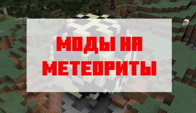 Скачать мод на метеориты для Майнкрафт ПЕ