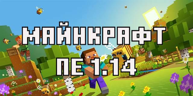 Скачать Майнкрафт ПЕ 1.14