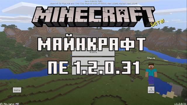 Скачать Майнкрафт ПЕ 1.2.0.31