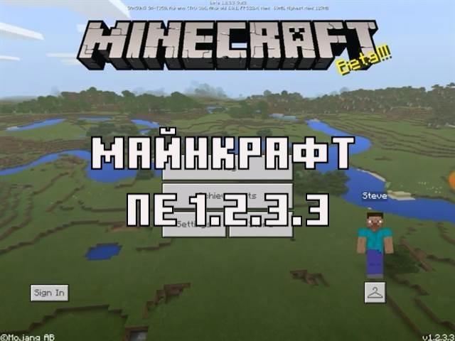 Скачать Майнкрафт ПЕ 1.2.3.3