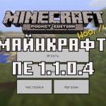 Скачать Майнкрафт Покет Эдишн 1.1.0.4