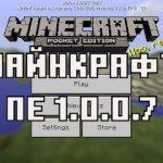 Скачать Майнкрафт Покет Эдишн 1.0.0.7