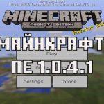 Скачать Майнкрафт ПЕ 1.0.4.1