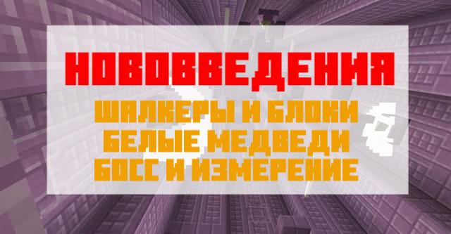 Нововведения в Майнкрафт ПЕ 0.17.0.2