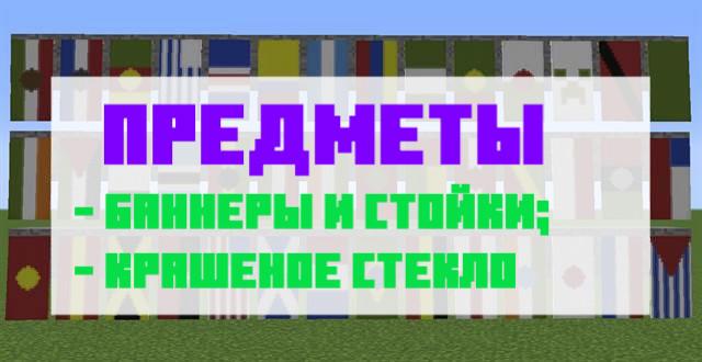 Предметы в Майнкрафт ПЕ 1.2.0.31