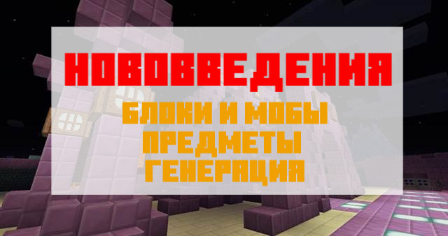 Нововведения в Майнкрафт ПЕ 1.0.0.7