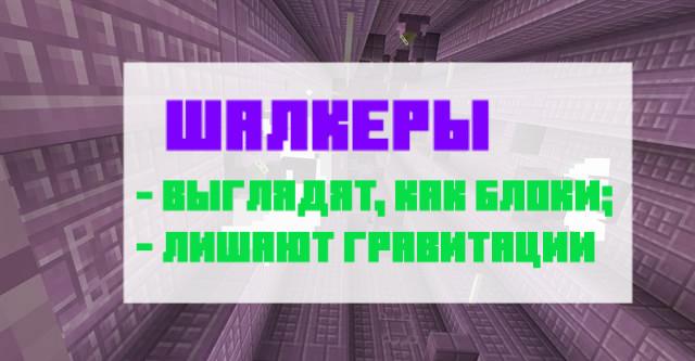 Шалкеры в Майнкрафт ПЕ 1.0.4.0