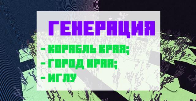 Генерация в Майнкрафт ПЕ 1.0.0.0