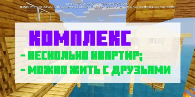 Комплекс квартир для Майнкрафт ПЕ